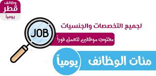 وظائف شاغرة مندوبين تسويق ووسطاء ومندوبين مبيعات قطر