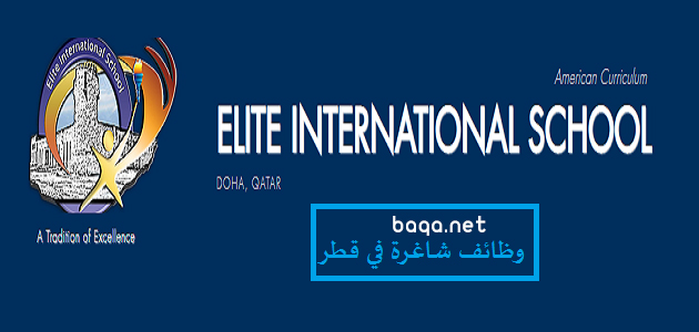 مطلوب معلمين و اداريين بمدرسة ELITE الدولية قطر