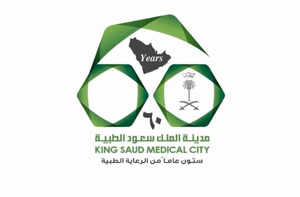 وظائف شاغرة طبية وإدارية بمدينة الملك سعود الطبية – الرياض