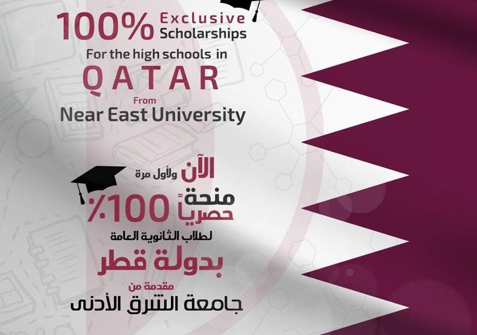 منحة حصرية 100% لطلاب الثانوية العامة بدولة قطر