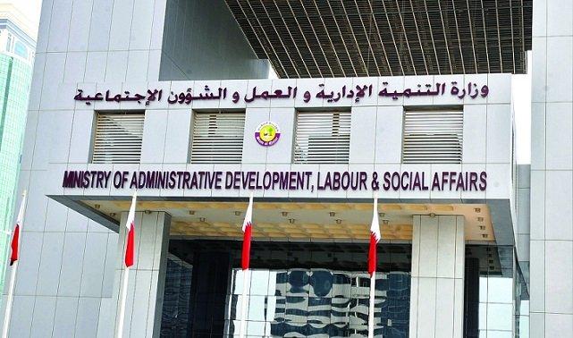 وظائف شاغرة وزارة التنمية الإدارية والعمل والشؤون الاجتماعية قطر