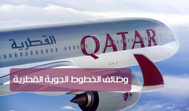 وظائف إدارية لدى الخطوط الجوية القطرية في قطر