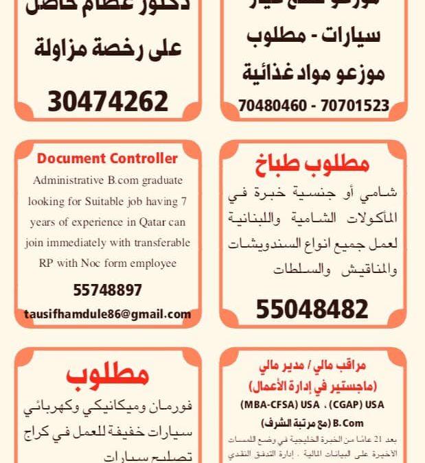 وظائف الشرق الوسيط قطر اليوم