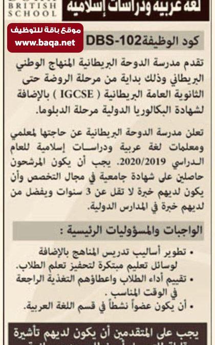 وظائف قطر | مطلوب معلمين و معلمات بمدرسة الدوحة البريطانية