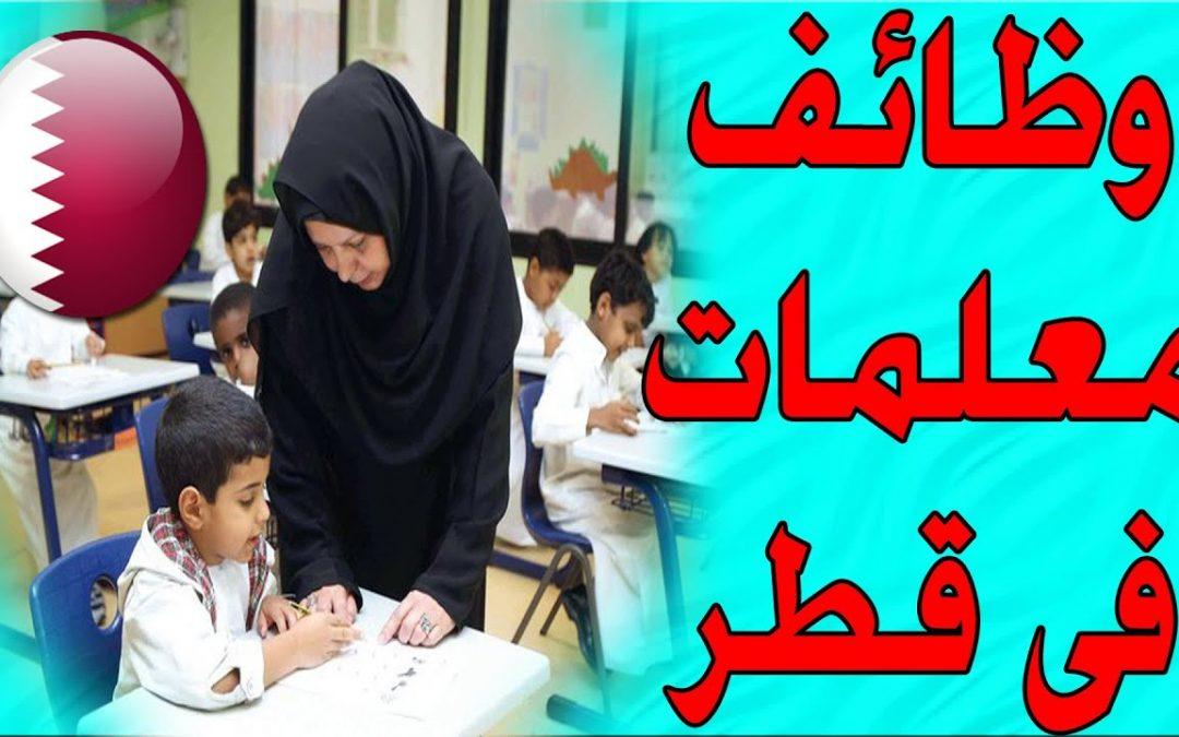 مطلوب معلمات و مدربات تربية خاصة و محفظات قرآن