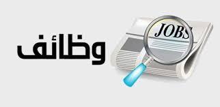 وظائف معلمات لغه عربية لمدرسة خاصة بمسقط سلطنة عمان