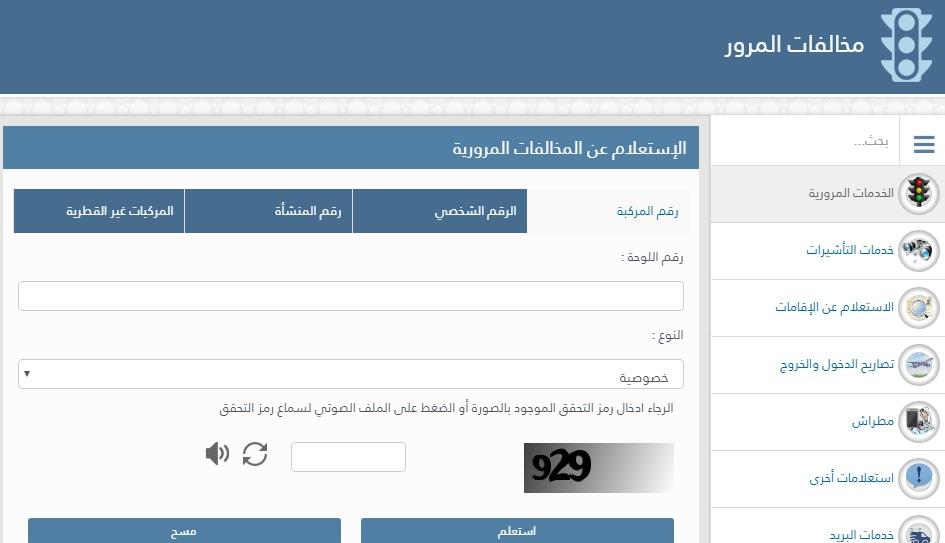 الاستعلام عن المخالفات المرورية قطر موقع باقة للتوظيف