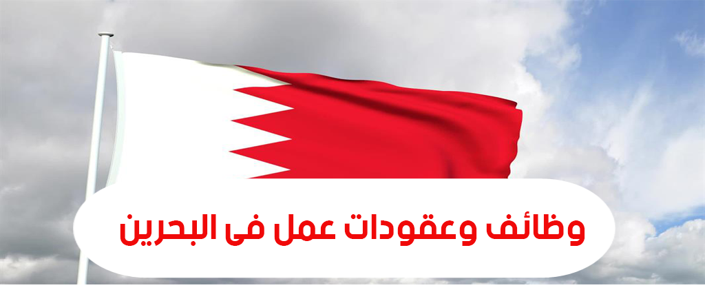 وظائف محاسبين للعمل في البحرين