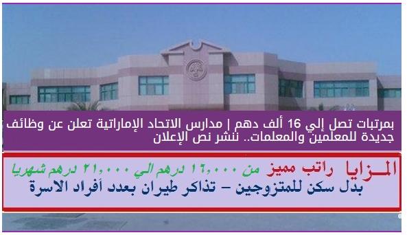 وظائف معلمين و معلمات بمدارس الاتحاد الامارات