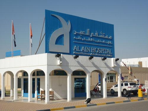 وظائف شاغرة مستشفى العين أبوظبي