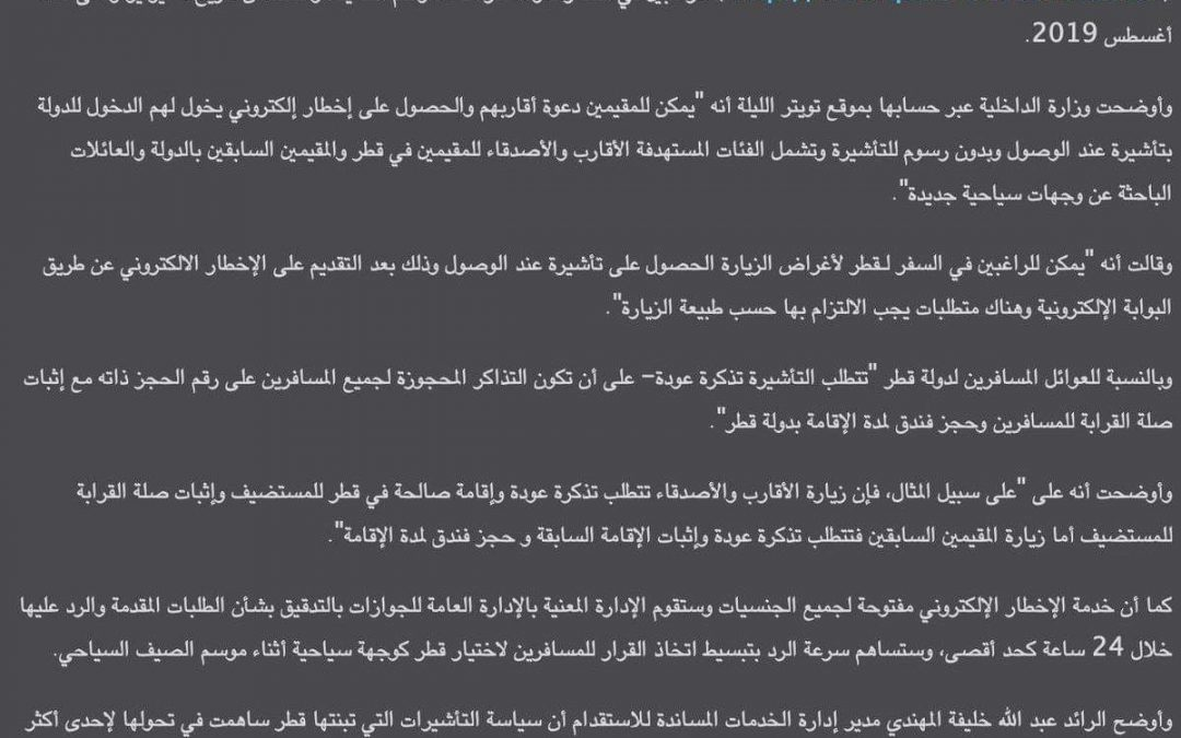 دولة قطر تفتح أبوابها لأقارب المقيمين وأصدقائهم لزياراتهم بتأشيرة عند الوصول وبدون رسوم