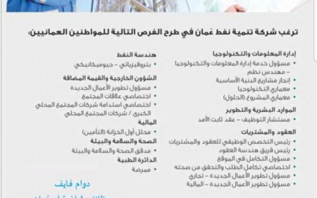 وظائف عمان – شركة تنمية نفط عمان pdo