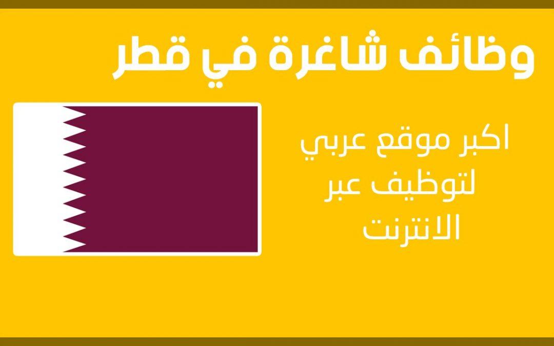 مطلوب موظفين و موظفات جميع التخصصات للعمل بشركة قطرية مرموقة