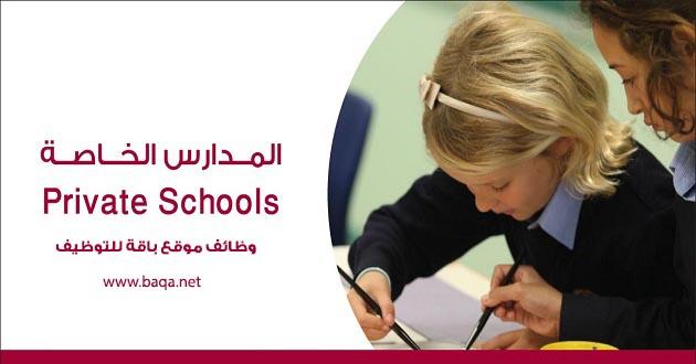 مطلوب معلمين و معلمات بمدرسة خاصة رائدة في الدوحة
