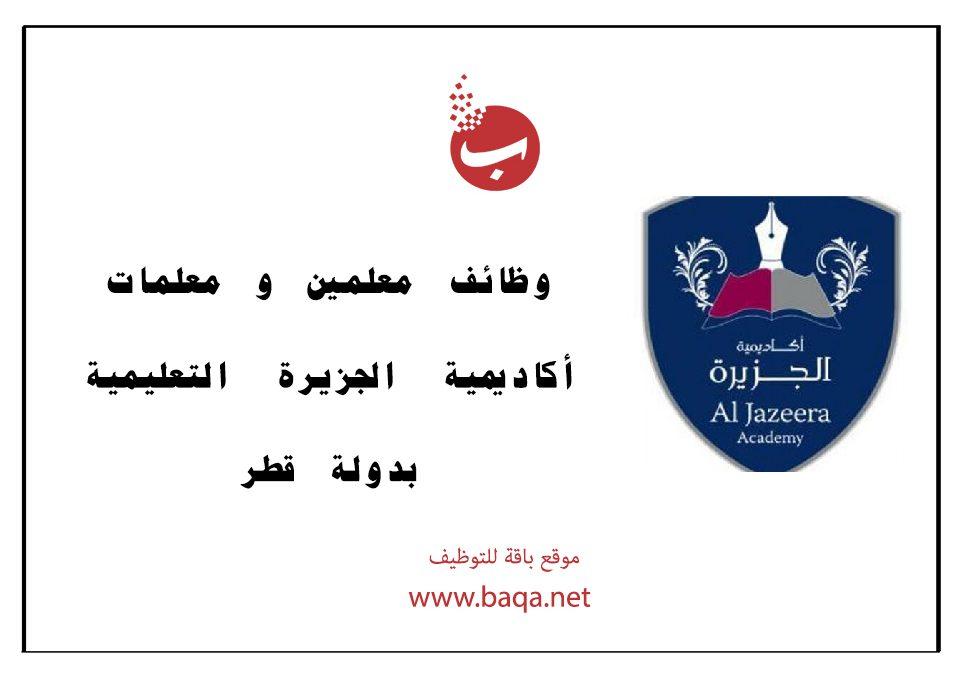 وظائف متاحة أكاديمية الجزيرة التعليمية في قطر
