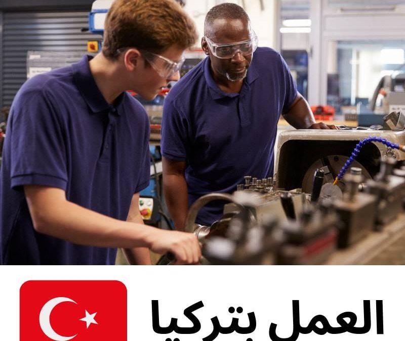 وظائف جديدة تركيا 2020 | أكثر من 400 ألف وظيفة مختلف الجنسيات