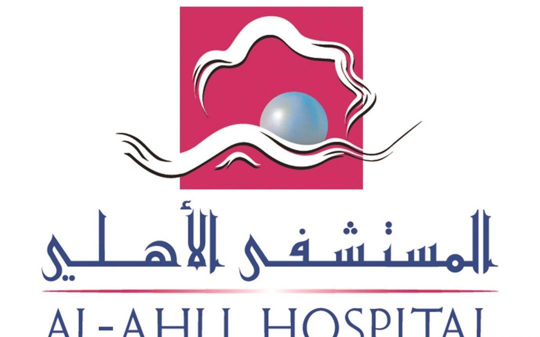 وظائف شاغرة المستشفى الأهلي قطر