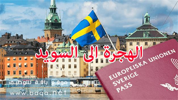 الهجرة إلى السويد 2019