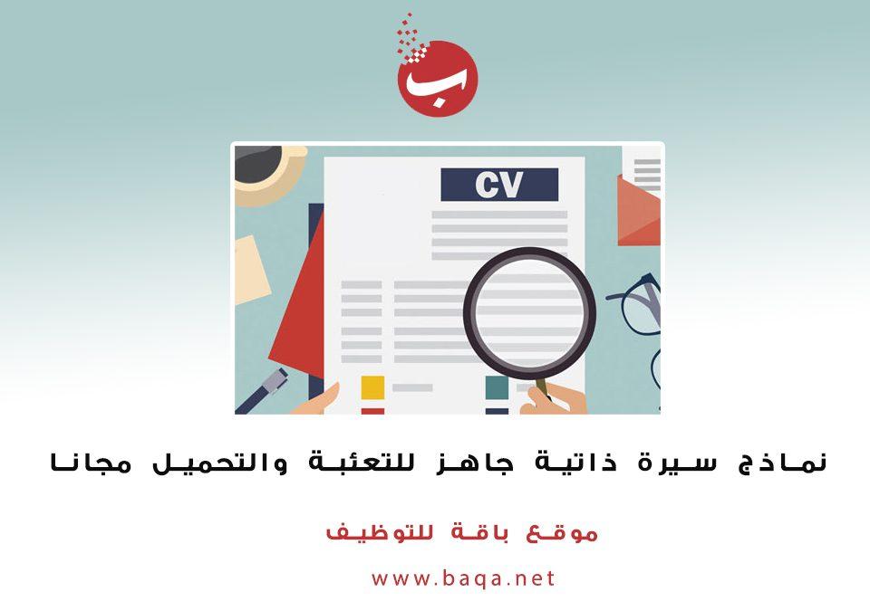 """نماذج سيرة ذاتية جاهزة للطباعة """"عربي – وانجليزي"""" (cv جاهز للتحميل مجانا)"""