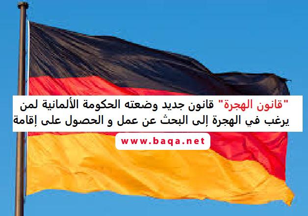 قانون الهجرة الجديد الذي تم المصادقة عليه في المانيا
