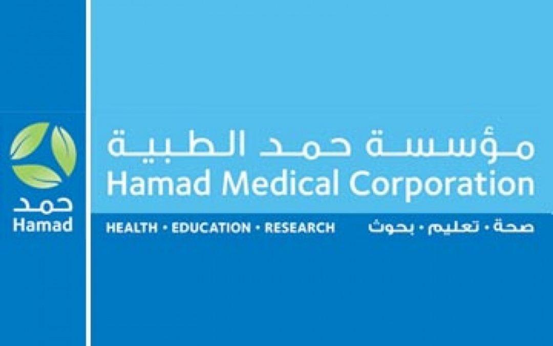 وظائف متاحة مؤسسة حمد الطبية قطر تخصصات مختلفة