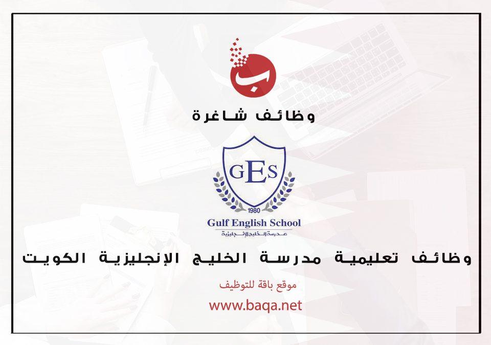 وظائف تعليمية مدرسة الخليج الإنجليزيه بالكويت