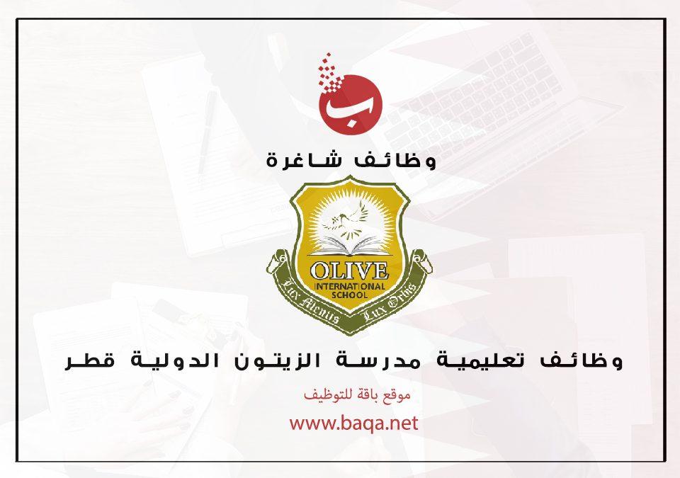 وظائف تعليمية متاحة مدرسة الزيتون الدولية الابتدائية قطر