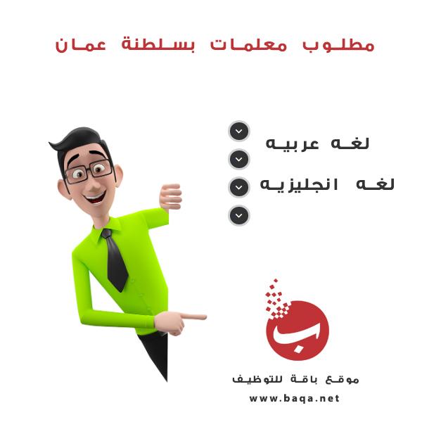 مطلوب معلمات للتعاقد بسلطنة عمان