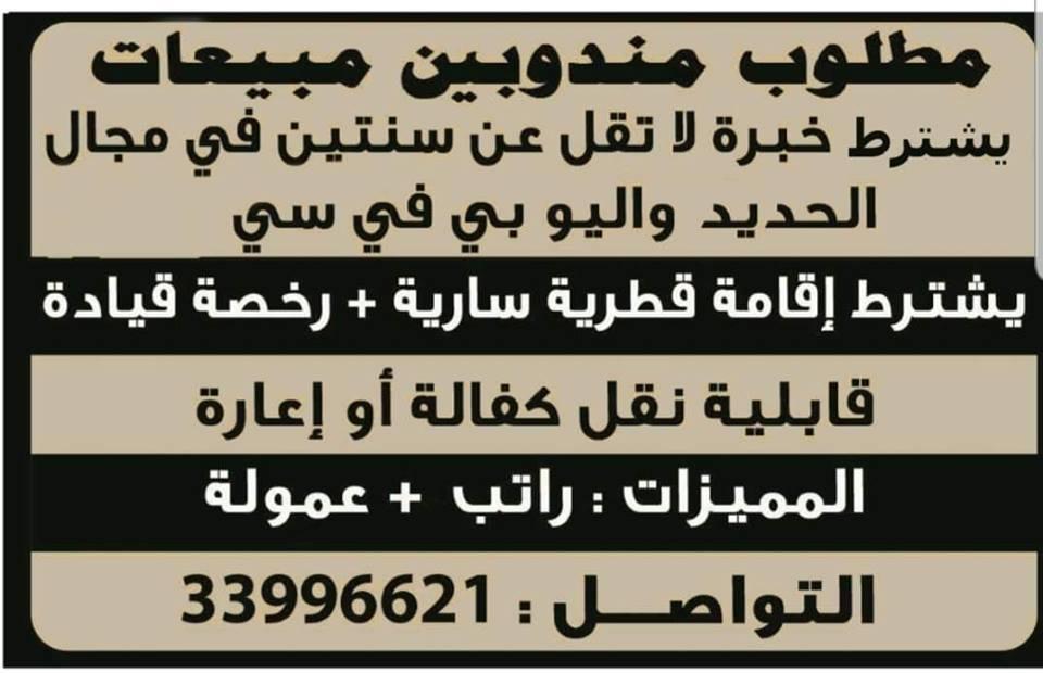 مطلوب مندوبين مبيعات لشركة متميزة في قطر