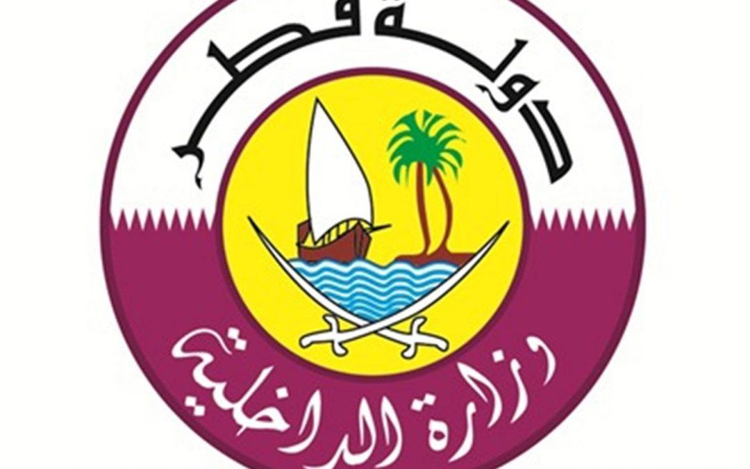 وظائف وزارة الداخلية القطرية 2019 تخصصات متنوعة