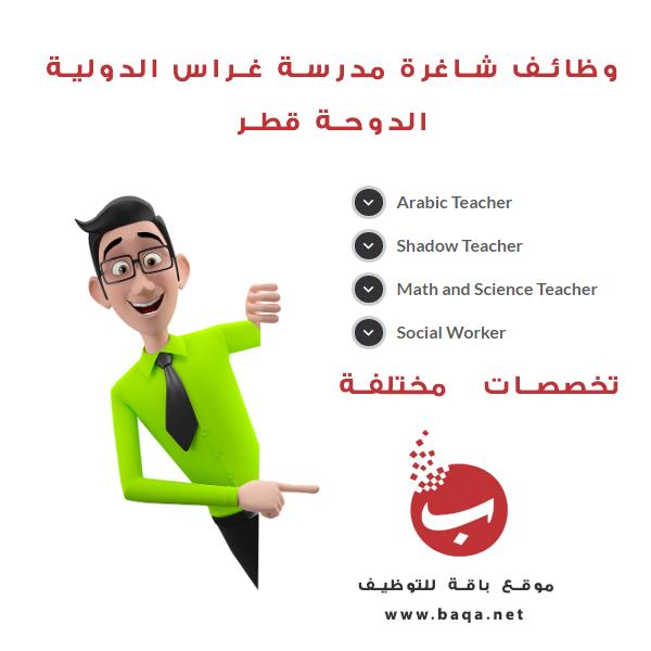 وظائف شاغرة مدرسة غراس الدولية بالدوحة قطر