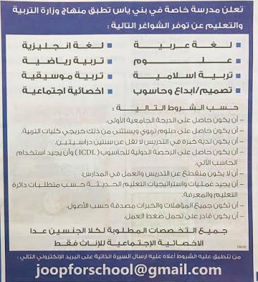 وظائف معلمين ومعلمات وأخصائيات | مدرسة خاصة أبوظبي الامارات