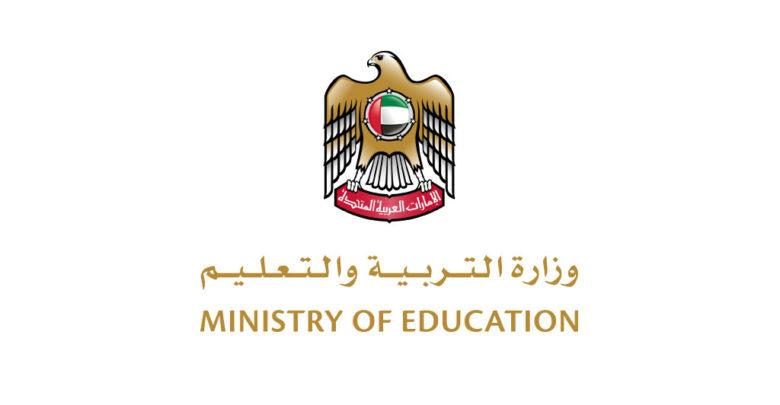 وظائف وزارة التربية والتعليم الإمارات