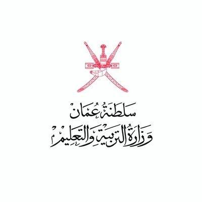 وظائف وزارة التربية والتعليم بسلطنة عمان