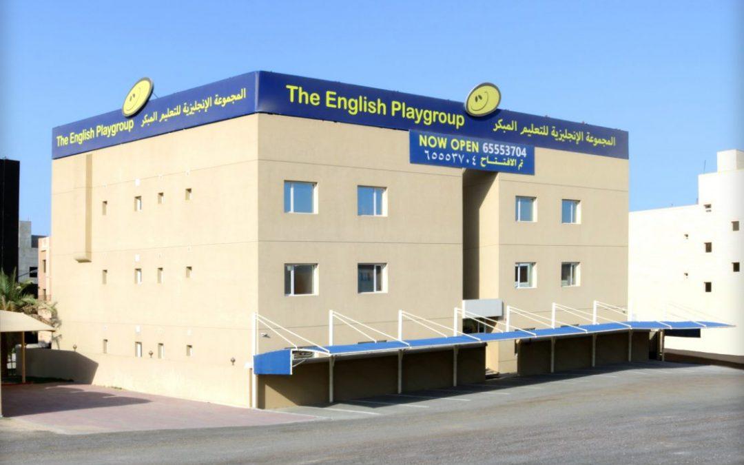 وظائف شاغرة بالمجموعة الإنجليزية للتعليم بالكويت