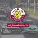 دليل المخالفات المرورية وأسعارها في قطر 2019