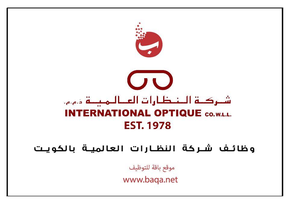 وظائف متاحة شركة النظارات العالمية بالكويت تخصصات متنوعة