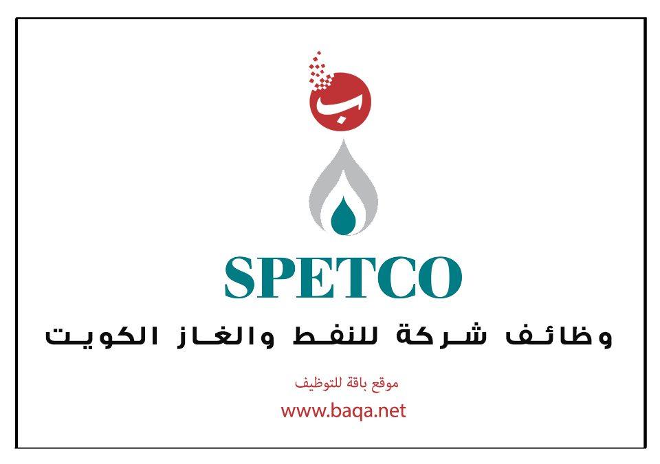 وظائف هندسية خدمات فنية للعمل شركة SPETCO للنفط والغاز