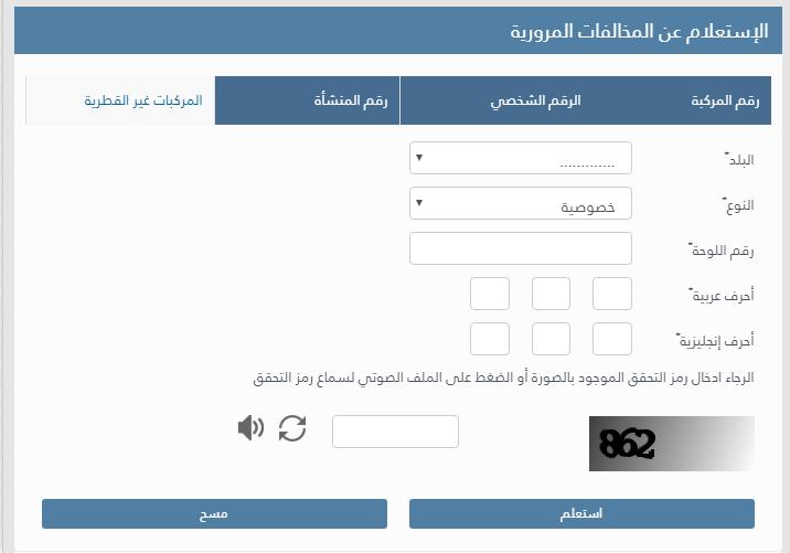 طريقة الاستعلام عن المخالفات المرورية في قطر