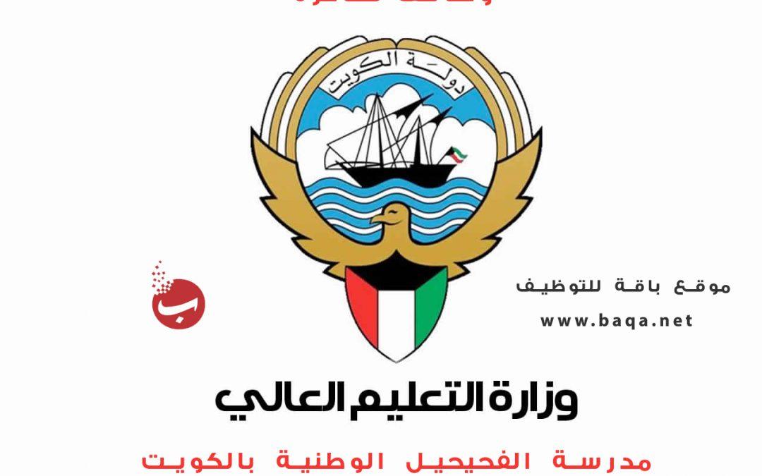 وظائف شاغرة مدرسة الفحيحيل الوطنية بالكويت