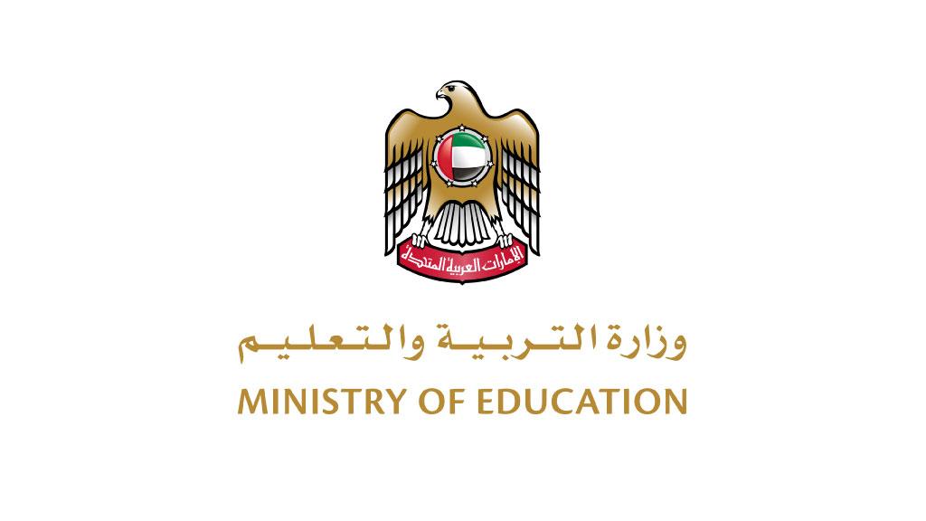 وظائف وزارة التربية والتعليم الامارات 2020/2019