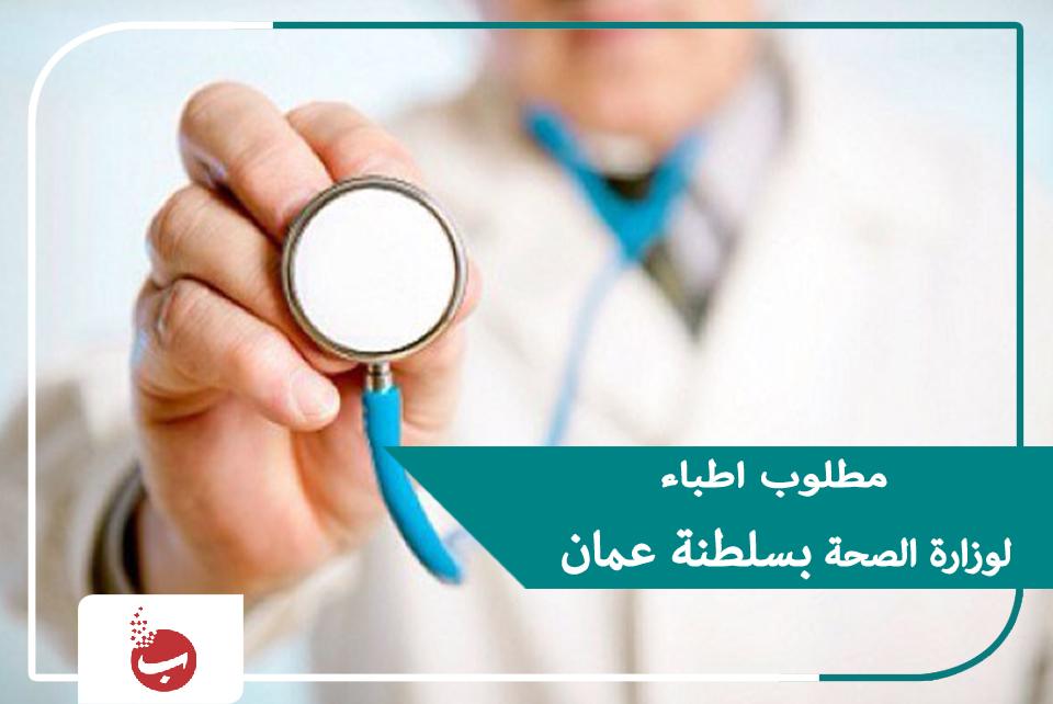 مطلوب أطباء لوزارة الصحة سلطنة عمان
