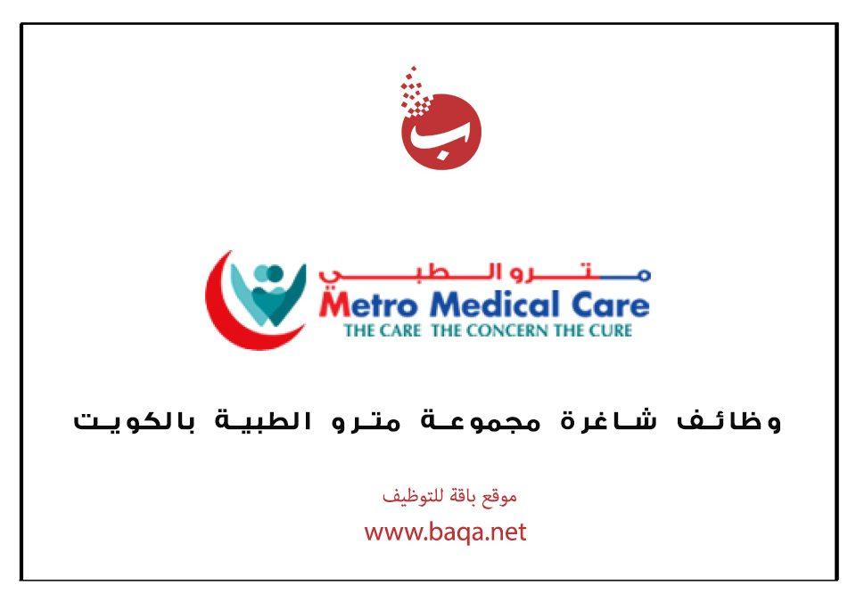 وظائف شاغرة مجموعة مترو الطبية بالكويت