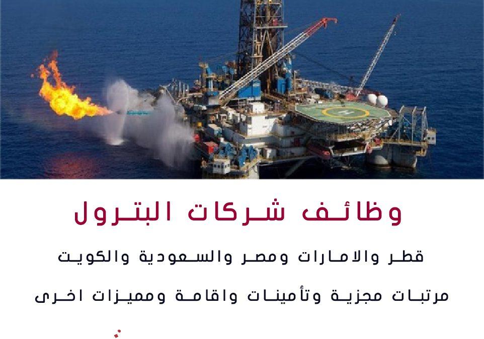 وظائف شركات البترول بقطر والامارات و مصر والسعودية والكويت