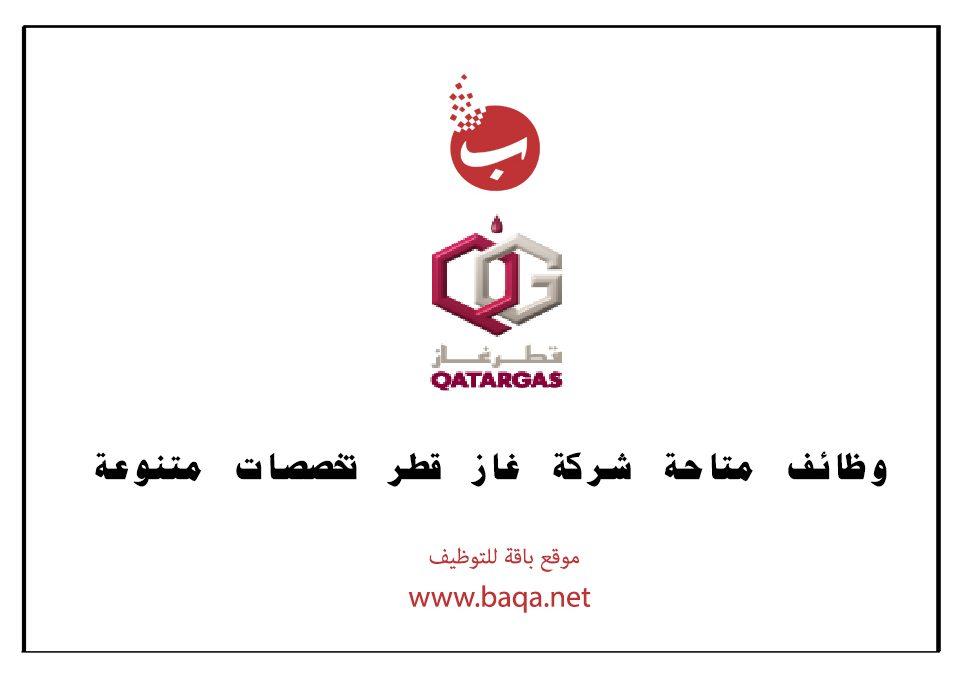 وظائف متاحة شركة غاز قطر تخصصات متنوعة