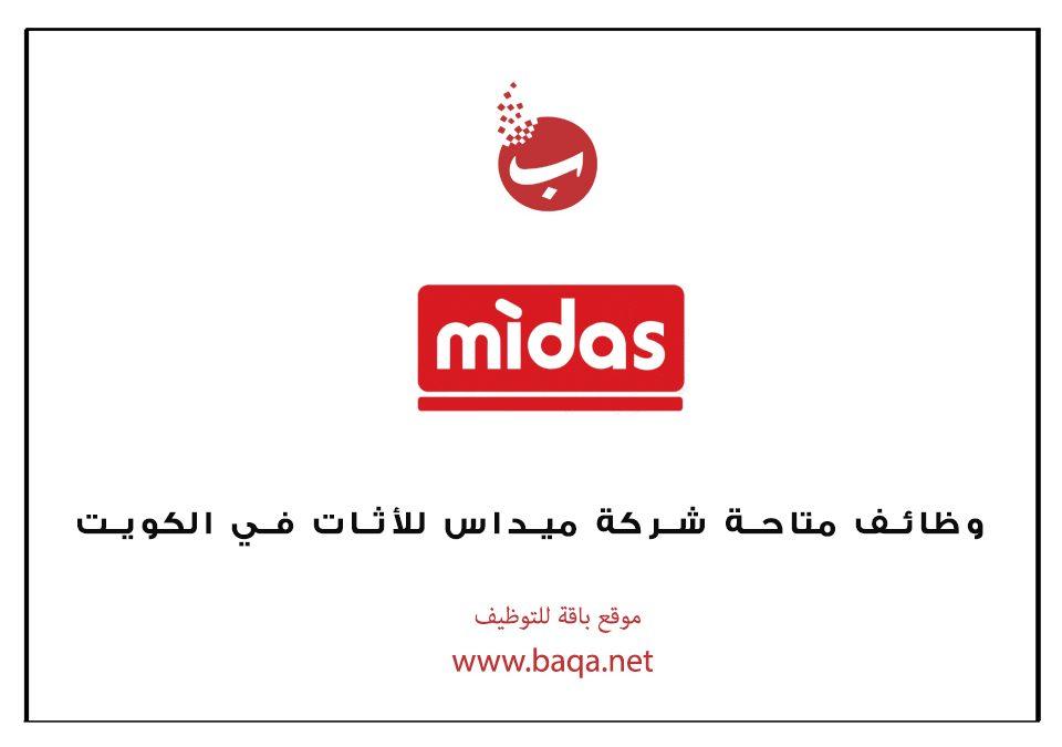 وظائف متاحة شركة ميداس للأثات في الكويت