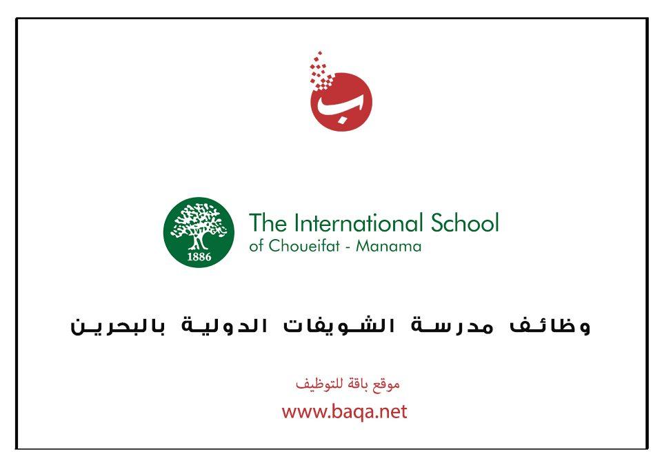 وظائف تعليمية و ادارية مدرسة الشويفات الدولية بالبحرين