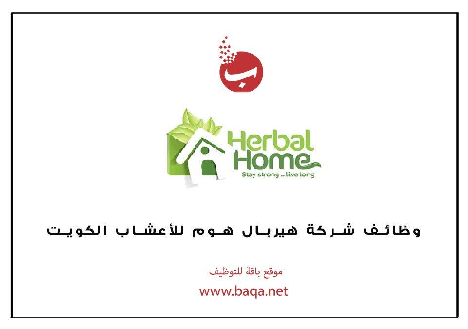 وظائف مندوبين مبيعات وسكرتارية لشركة هيربال هوم للأعشاب