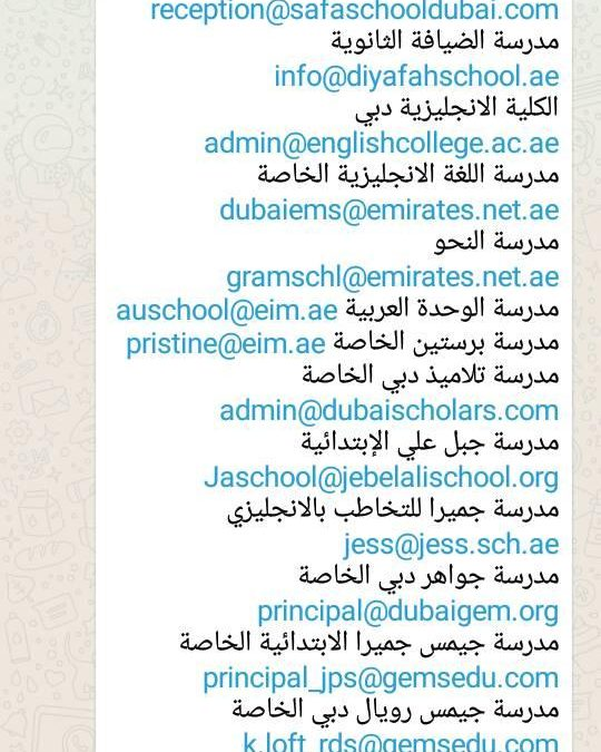 أحدث ايميلات المدارس الخاصة بدبي