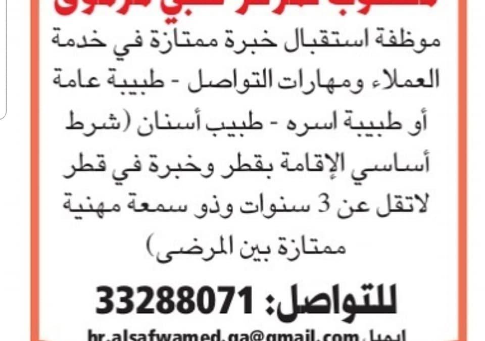 وظائف صحافة قطر أكثر من 50 وظيفة متنوعة